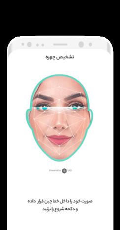 تشخیص چهره API